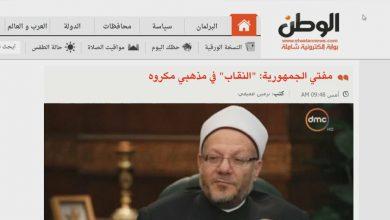 Photo of Förvaltningsdomstolen: granskar ett helt förbjud mot niqab(burka) i Egypten