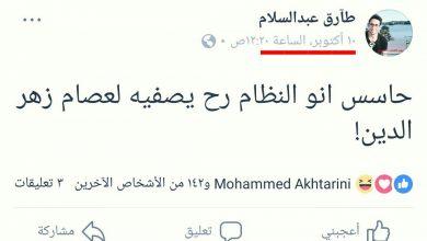 Photo of شاب سوري معارض في السويد يتكهن بمقتل عصام زهر الدين بعد كلامه الأخير عن الاجئين