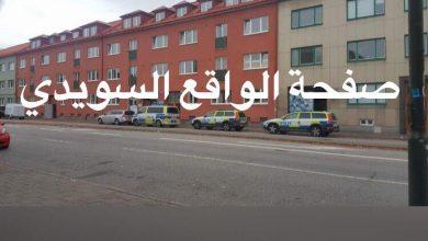 Photo of الشرطة السويدية وفريق البحث عن متفجرات يراقب جسم مشبوه في مالمو