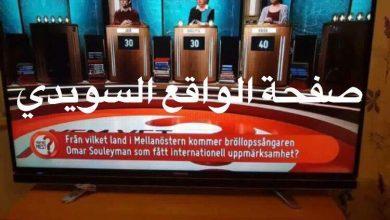 Photo of شاهد السؤال الذي تم طرحة على القناة السويدية بشأن المطرب الشعبي السوري عمر سليمان