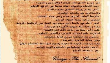Photo of تعرف على رسالة ملك السويد الى هشام الثالث السلطان الأموي في الأندلس