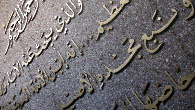 Photo of اللغة العربية تتفوق على الفنلندية في السويد