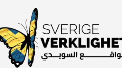 Photo of مقال الرأي: الكومبس تكذب على الواقع السويدي وتستغبي قرائها