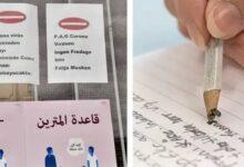 """Photo of أصبح كبار السن """"غير أكفاء"""" – انتقاد ضد المسؤلين عن معلومات الكورونا المترجمة"""
