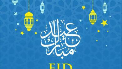 Photo of أول أيام العيد الخميس 13 مايو في السويد وأغلب الدول العربية والاسلامية